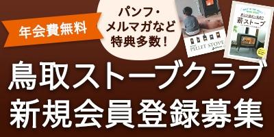 鳥取ストーブクラブ会員募集中!