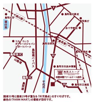 鳥取県鳥取市の鳥取ストーブ・田淵金物ファームマート店の地図