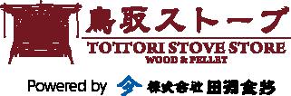 鳥取ストーブロゴ