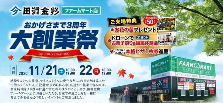 11月21日(土)22日(日)田淵金物ファームマート店大創業祭開催!