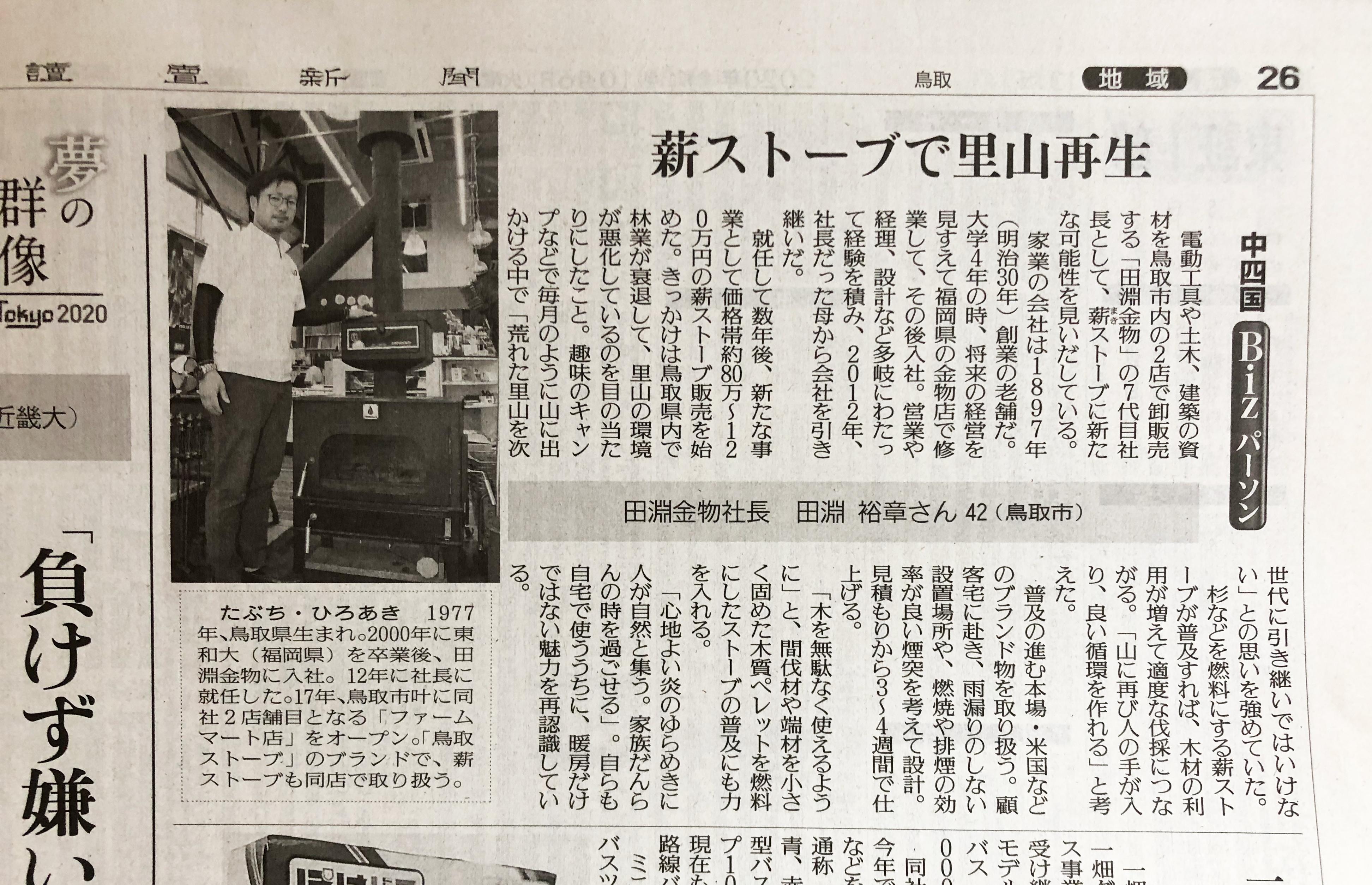 10月6日(火)読売新聞 中四国版 に鳥取ストーブ代表の株式会社田淵裕章の紹介記事が掲載されました!