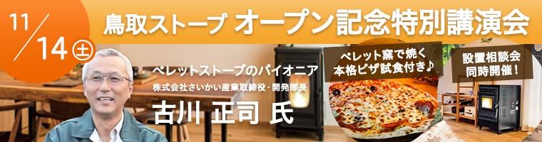 2020年11月14日土曜日鳥取ストーブオープン記念講演田淵金物ファームマート店にて開催