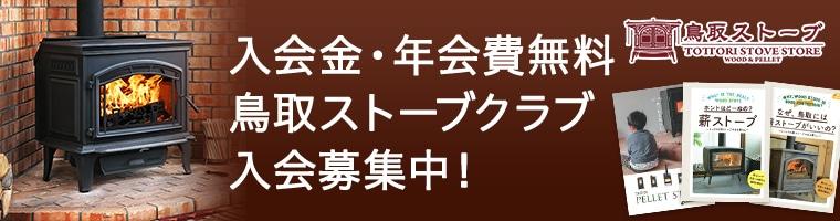 入会金・年会費無料鳥取ストーブクラブ入会募集中!
