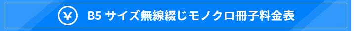 B5     サイズ無線綴じモノクロ冊子料金表