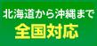 北海道から沖縄まで全国対応
