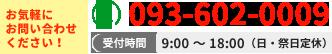 093-602-0009