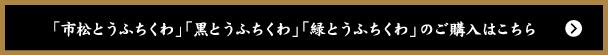 「市松とうふちくわ」「黒とうふちくわ」「緑とうふちくわ」のご購入はこちら