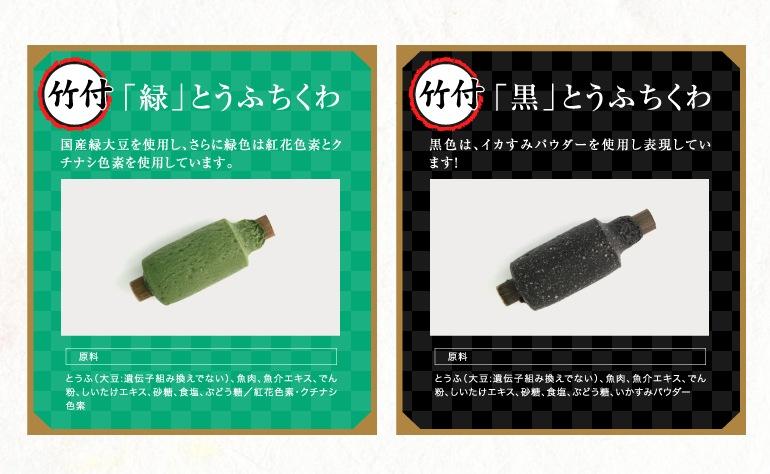 竹付「緑」とうふちくわ。国産緑大豆を使用し、さらに緑色は紅花色素とクチナシ色素を使用しています。竹付「黒」とうふちくわ。黒色は、イカすみパウダーを使用し表現しています!