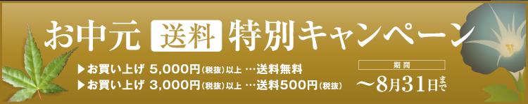 お中元送料キャンペーン