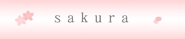 益子焼 さくら桜 シリーズ