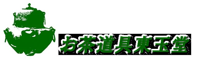 ネットショップお茶道具東玉堂