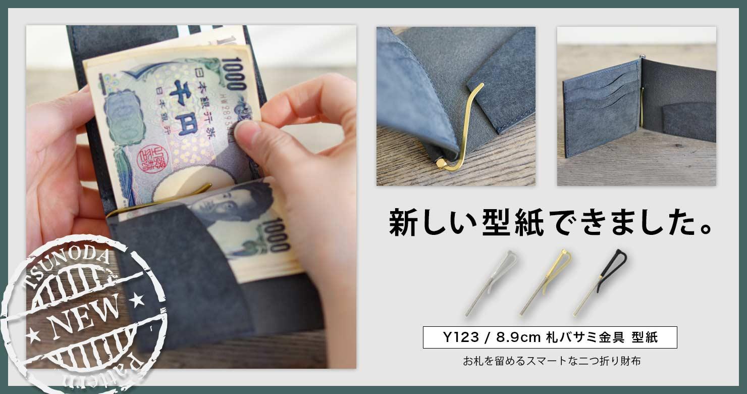 札バサミ型紙