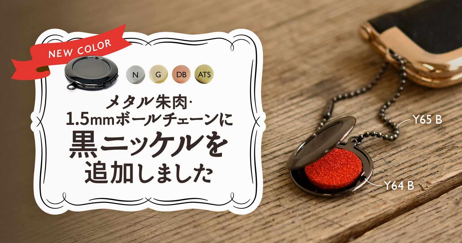 黒ニッケルのボールチェーン・メタル朱肉
