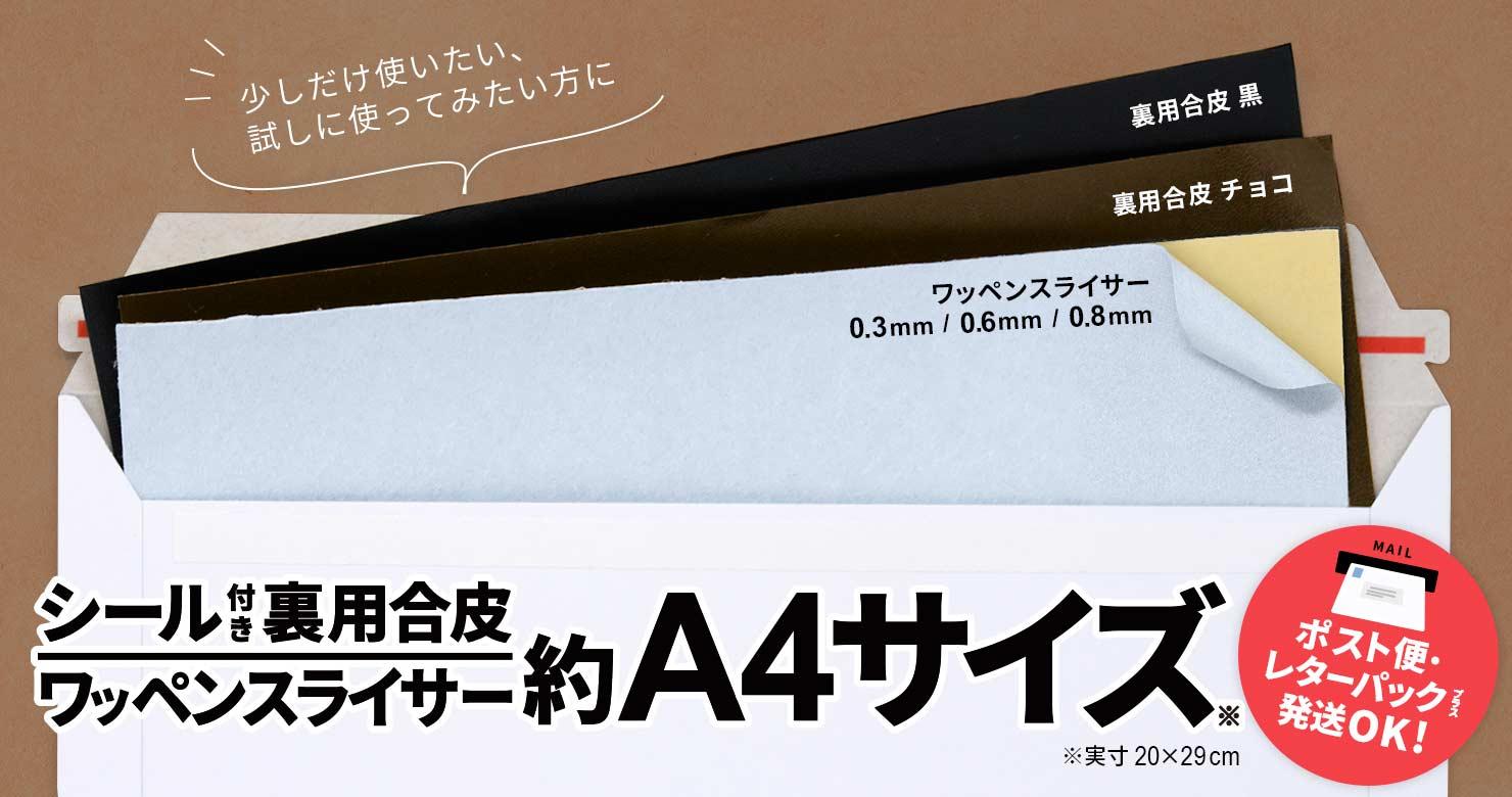 芯材・シール付き合皮/約A4サイズ