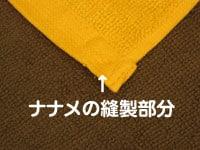 ヘム三角縫製