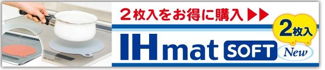 IHmat soft 2P