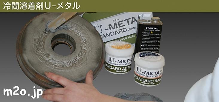 冷間溶着剤U−メタル標準型(鉄タイプ)