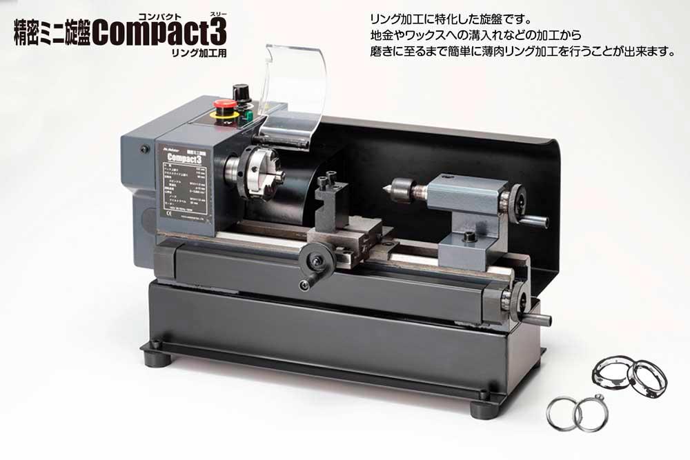 Compact3の画像