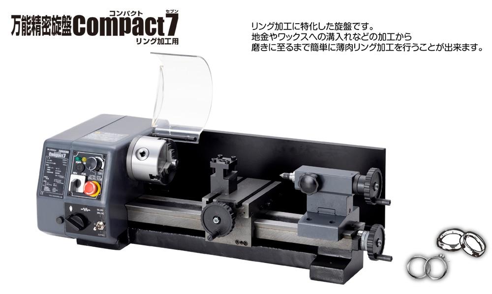 Compact7の画像