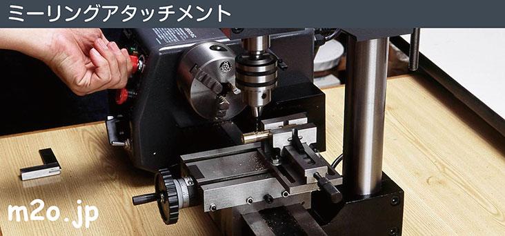 ミスターマイスター・万能精密旋盤Compact7用ミーリングアタッチメント