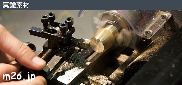 小型旋盤用快削真鍮素材