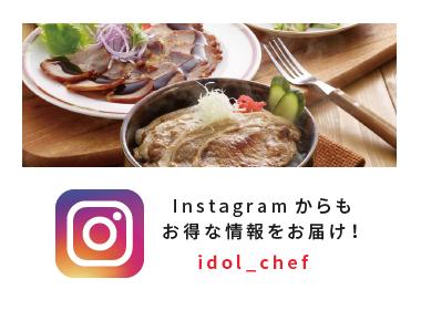Instagramからもお得な情報をお届け/idol_chef