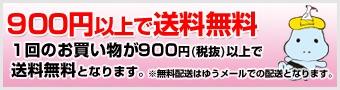 900円以上で送料無料。