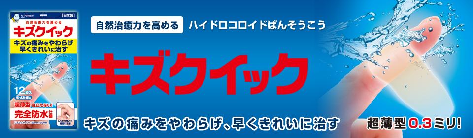 ハイドロコロイド絆創膏「キズクイック」
