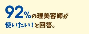 92%の理美容師が使いたい!と回答