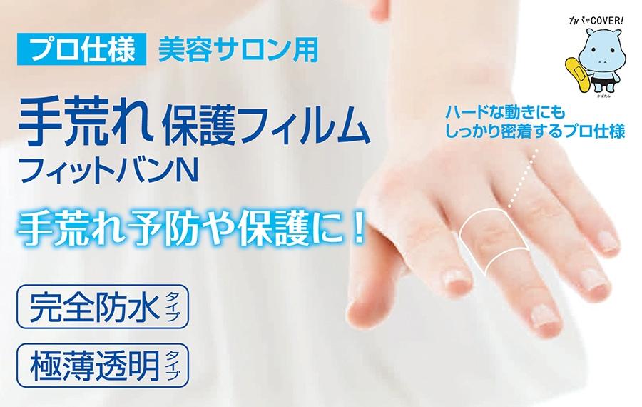 手荒れ保護フィルム フィットバンN 商品詳細ページへ