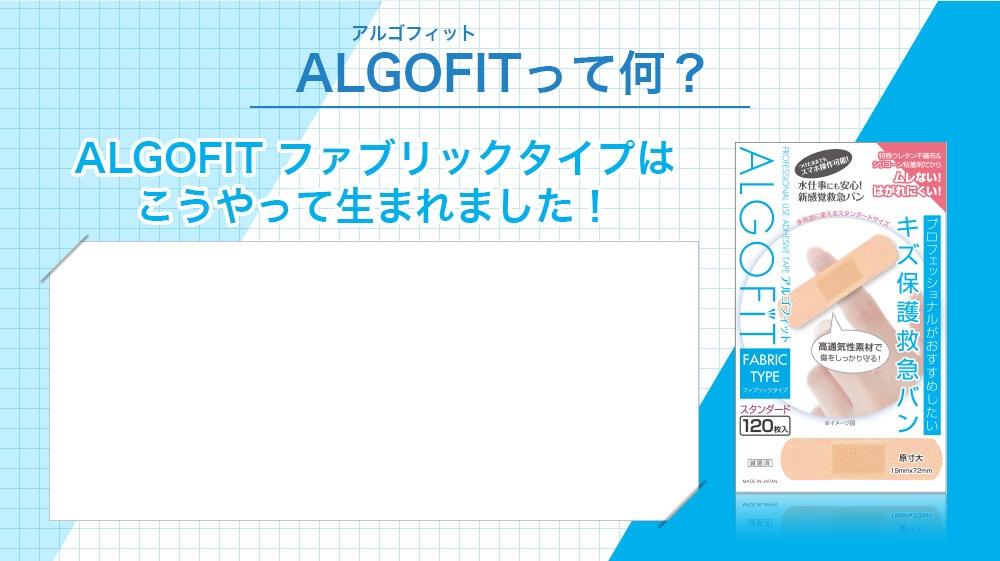 ALGOFITって何?