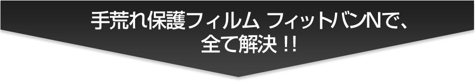 手荒れ保護フィルム フィットバンNで、全て解決!!