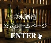豊永酒造公式ホームページ