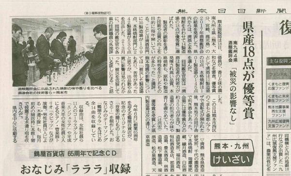 熊日新聞鑑評会優等賞2017