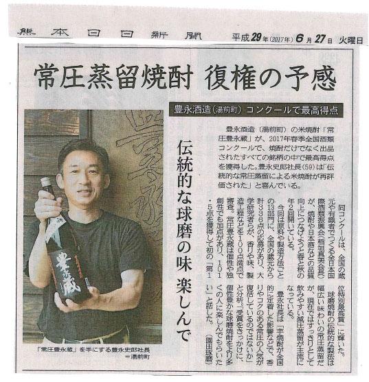 全国酒類コンクール熊日新聞