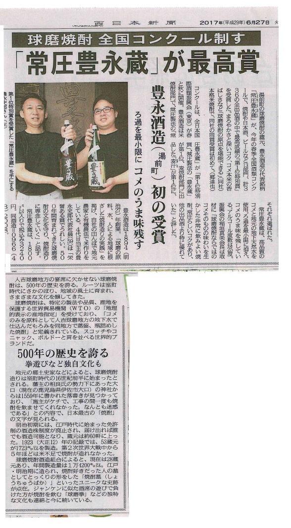 全国酒類コンクール西日本新聞