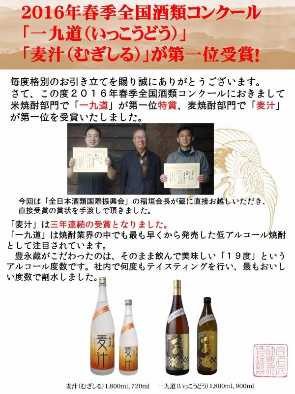 全国酒類コンクール入賞2016春