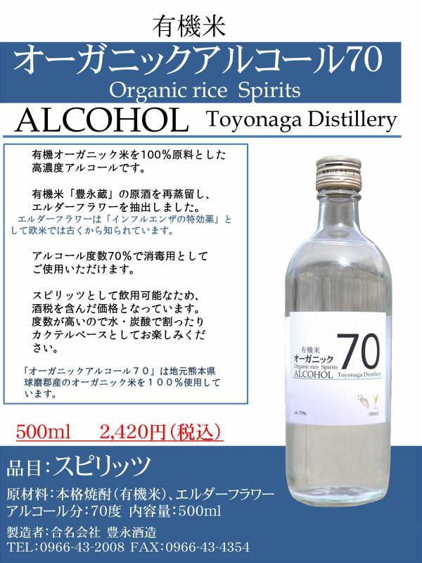 オーガニックアルコール70