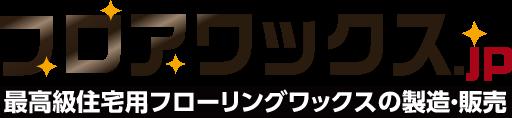 フロアワックス.jp | 最高級の住宅用フローリングワックスの製造・販売