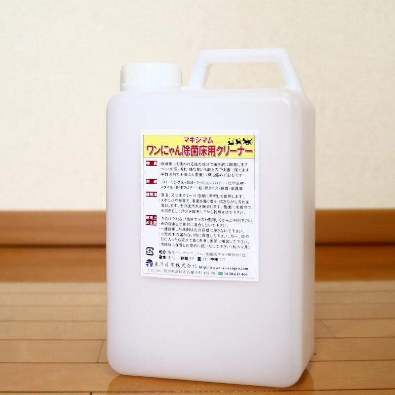 ワンにゃん除菌床用クリーナー