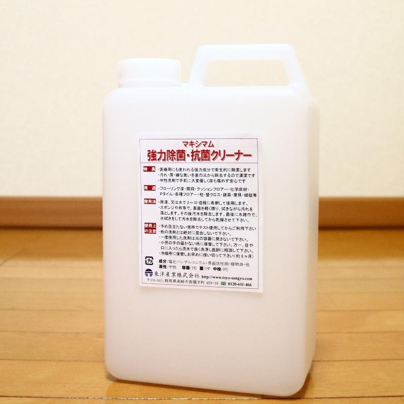 強力除菌・抗菌クリーナー