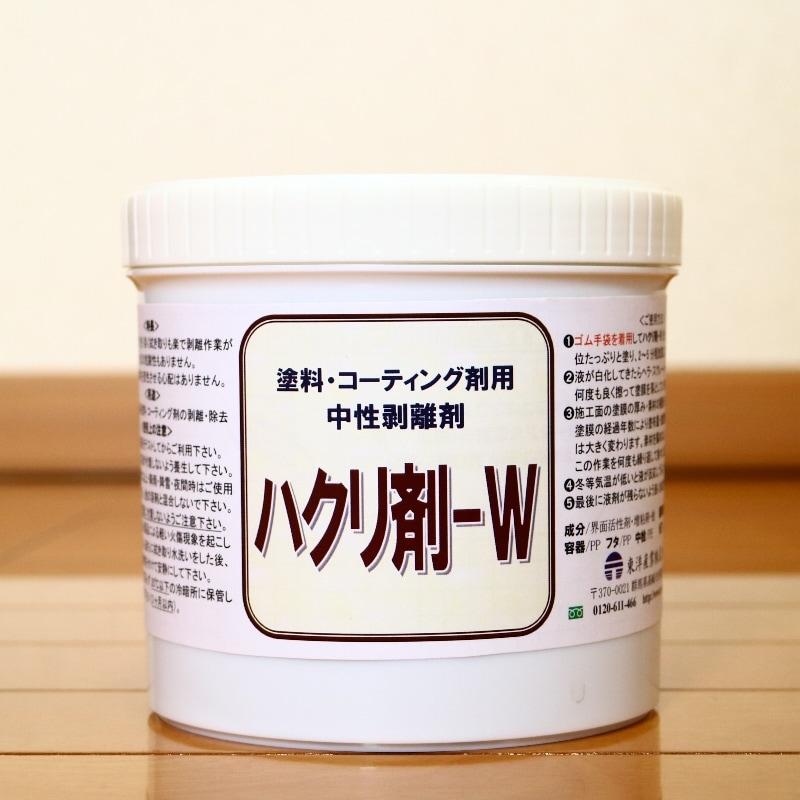 ハクリ剤-W