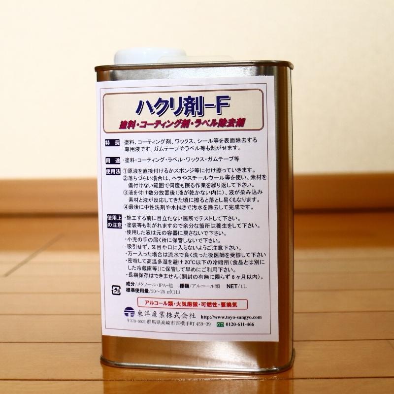 ハクリ剤-F