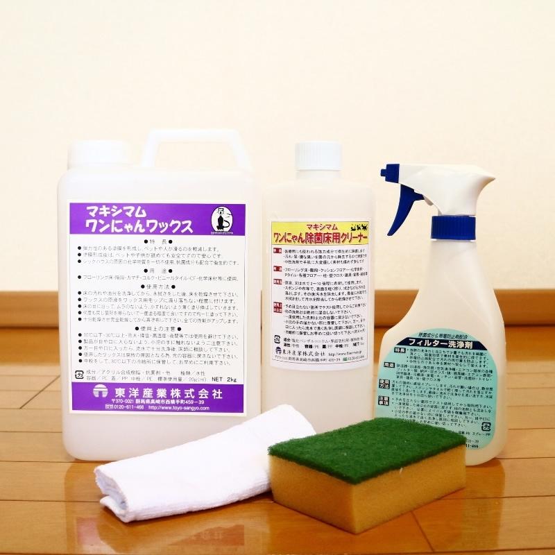 ワックス&除菌 セット
