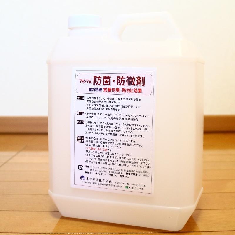 防菌・防黴剤