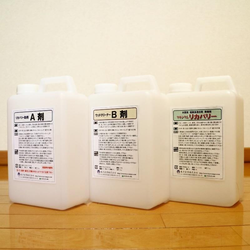 あく洗いセット(3液)