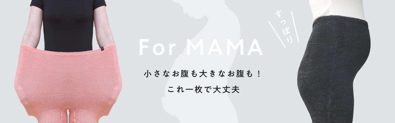 For MAMA 小さなお腹も大きなお腹も!これ1枚で大丈夫