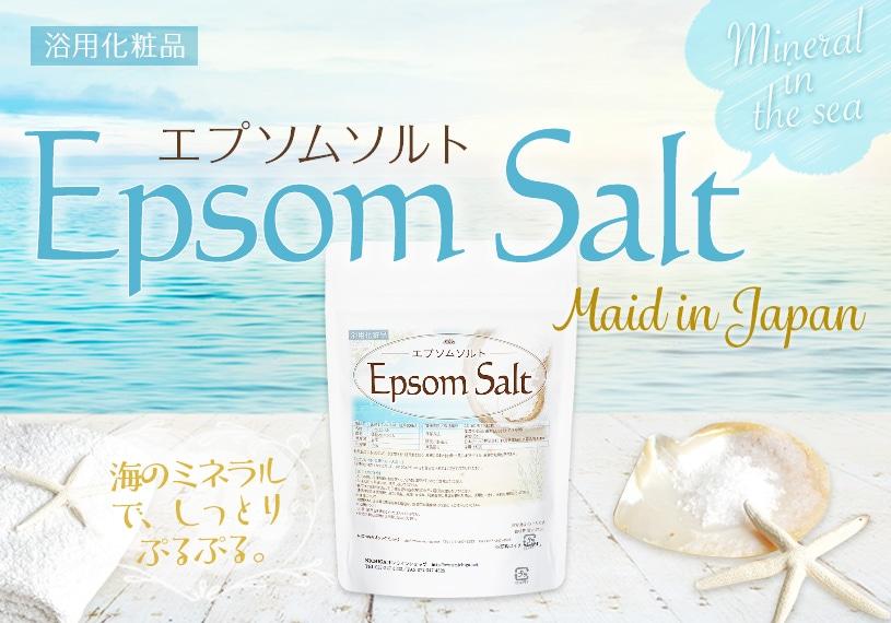 国産エプソムソルト浴用化粧品