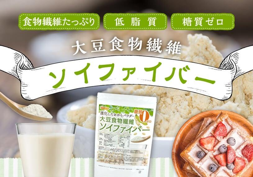 大豆食物繊維 ソイファイバー