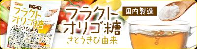 フラクトオリゴ糖(さとうきび)